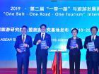 """""""一带一路""""与旅游发展国际会议上发布东盟旅游蓝皮书"""