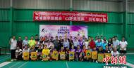 """柬埔寨中国商会首届""""CDF免税杯""""羽毛球赛落幕"""