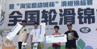 广西首次组团参加全国轮滑锦标赛 获滑板项目铜牌