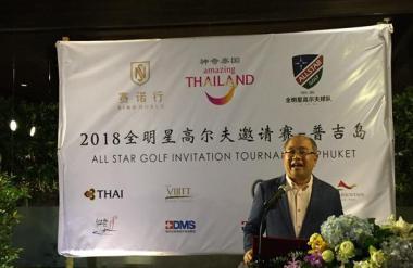 中国全明星高尔夫邀请赛在泰国普吉岛举行