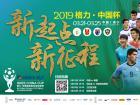2019格力•中国杯国际足球锦标赛将迎来第二日比赛