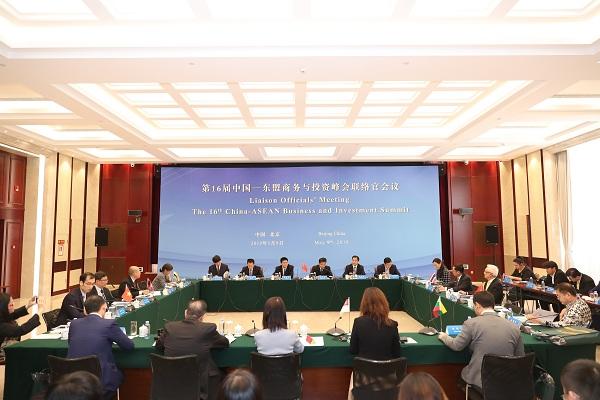 第16届中国-东盟商务与投资峰会联络官会议在京召开.jpg