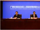 实施健康广西惠民工程新闻发布会在南宁召开