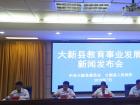 这个县今年培养了第一位北大生!  广西崇左市大新县教育事业发展成效显著