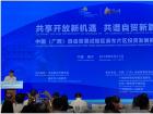 借势东博会 中国(广西)自由贸易试验区崇左片区招商引资成果喜人