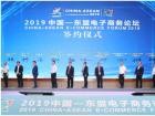 创新形式迎机遇:2019中国—东盟电子商务论坛在邕召开