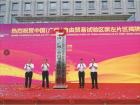 """广西自贸试验区崇左片区:以""""五跨""""打造沿边金招牌"""