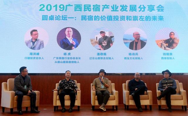 2、(2019广西民宿产业发展分享会圆桌论坛现场 图源:东博社).jpg