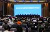 扬长补短奋力前进 共推广西文旅发展——2020年广西壮族自治区文化旅游工作会议在南宁召开