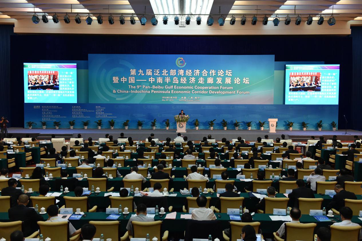 2016年5月26日,第9届泛北部湾经济合作论坛在南宁召开