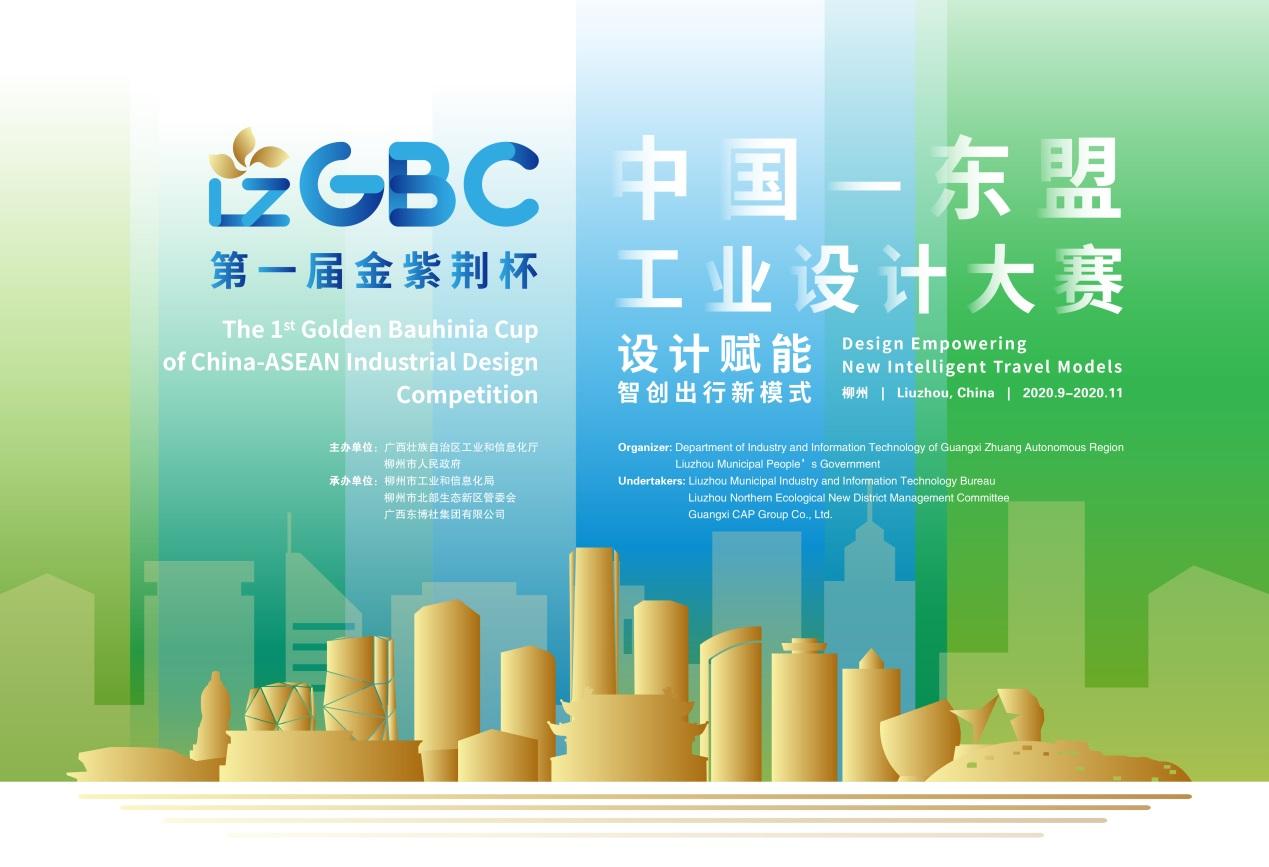 说明: E:\2020柳州工业设计大赛\大赛主视觉、logo、画面\工业设计大赛主视觉03.jpg