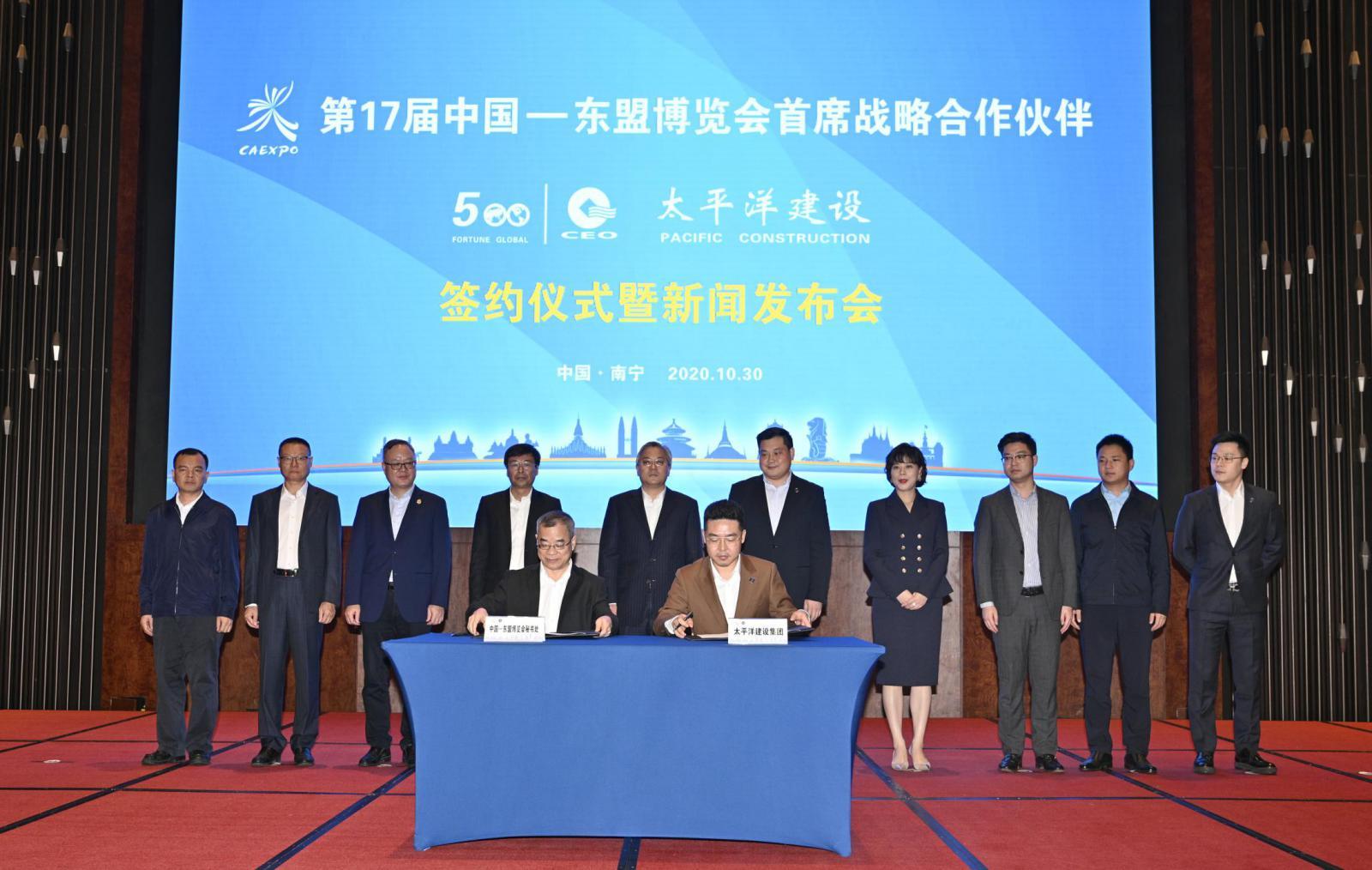 太平洋建设集团荣膺第17届东博会首席战略合作伙伴