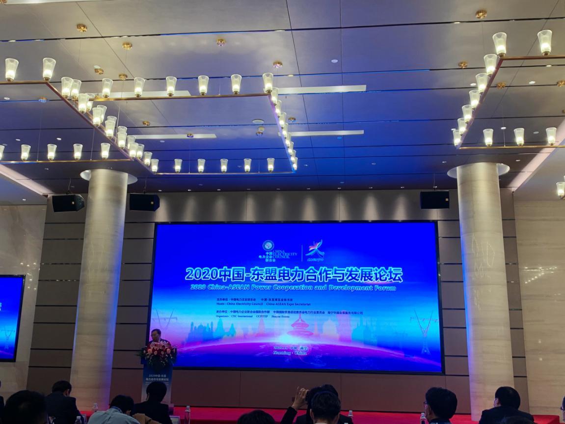 中国—东盟电力合作与发展论坛会议现场