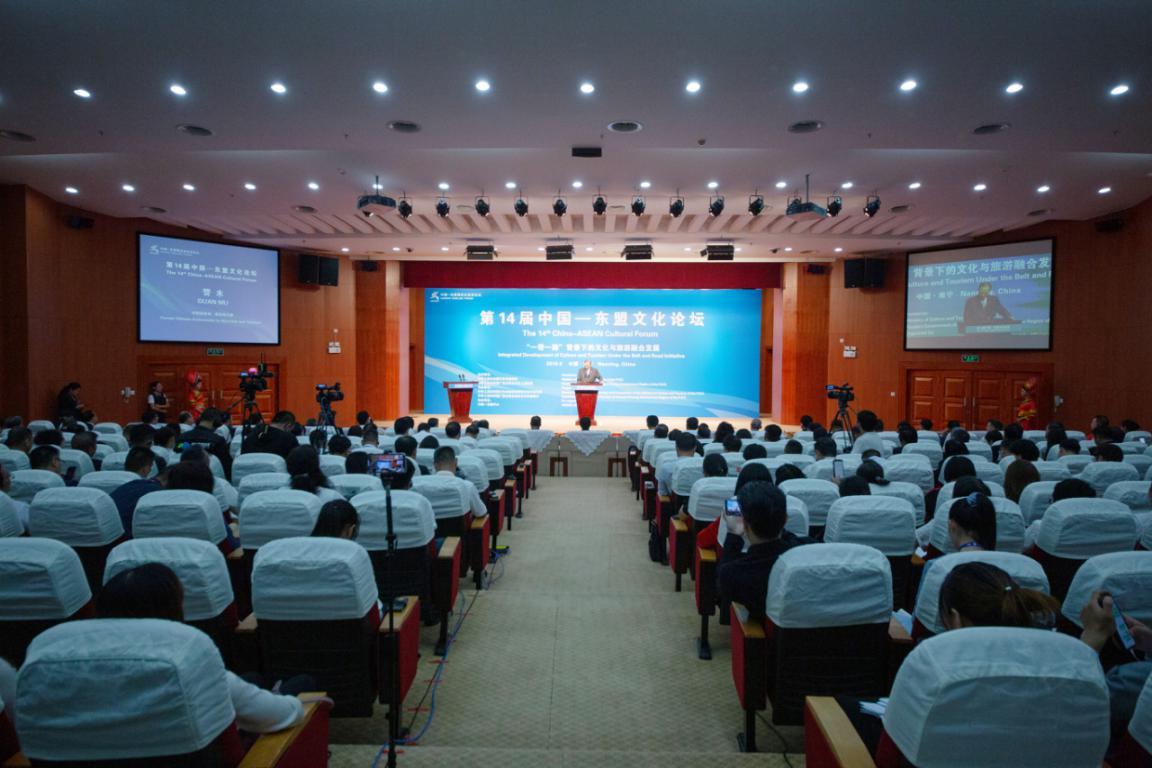 说明: 第14届中国——东盟文化论坛2