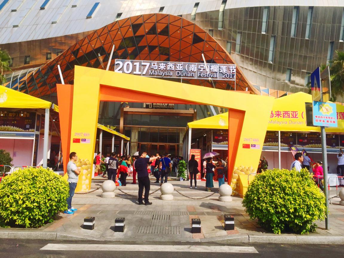 在拿督马汉坤的推动下,2017马来西亚(南宁)榴莲节盛大开幕