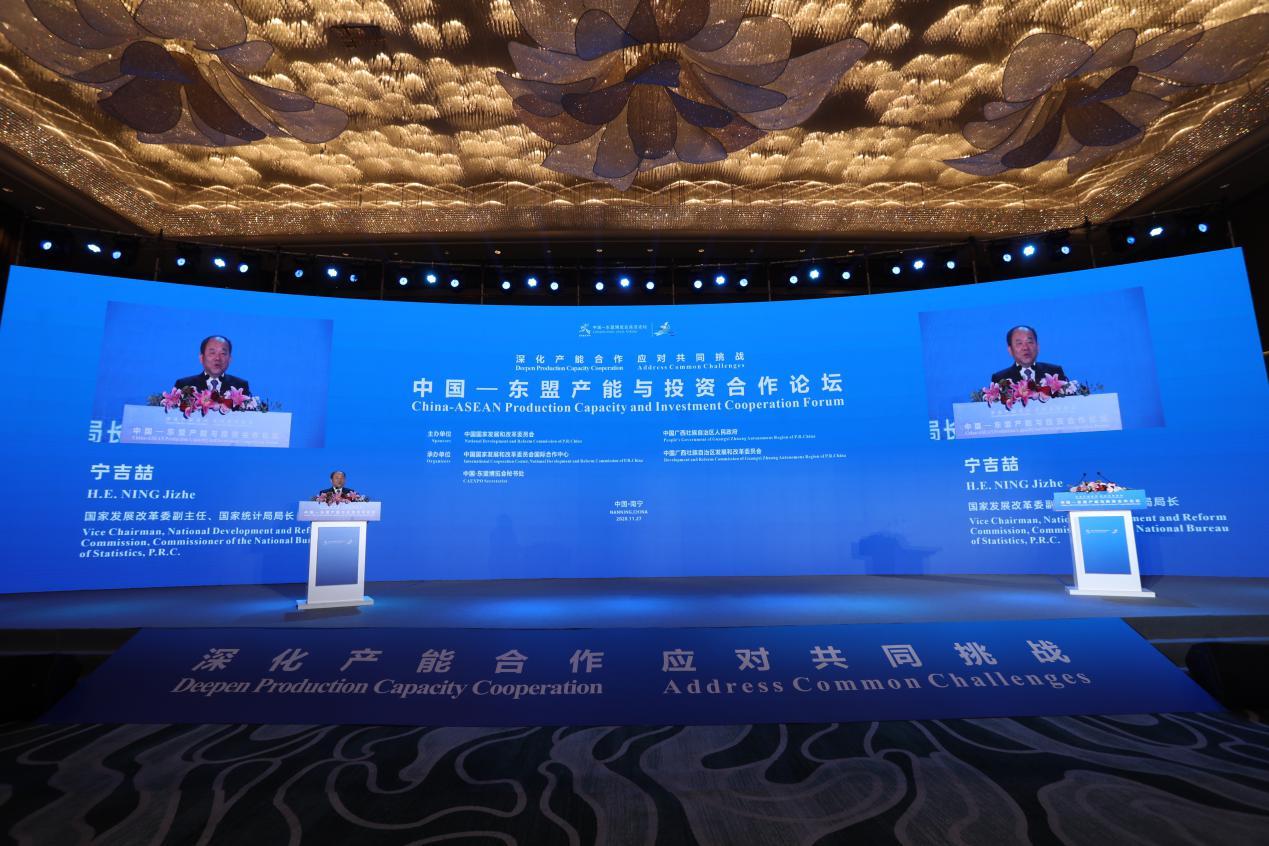 说明: 中国—东盟产能与投资合作论坛现场 (3)