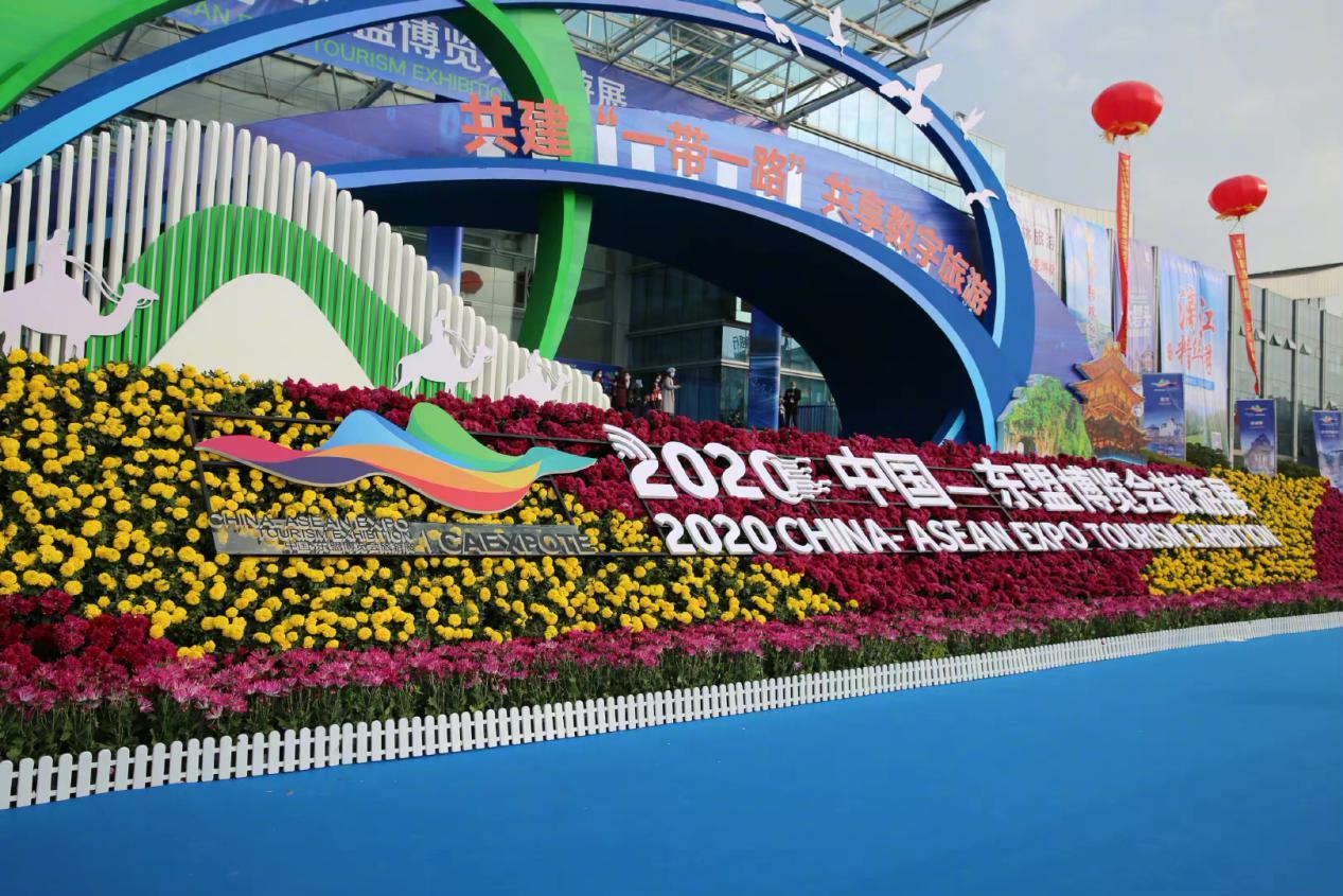 说明: 2020中国—东盟博览会旅游展