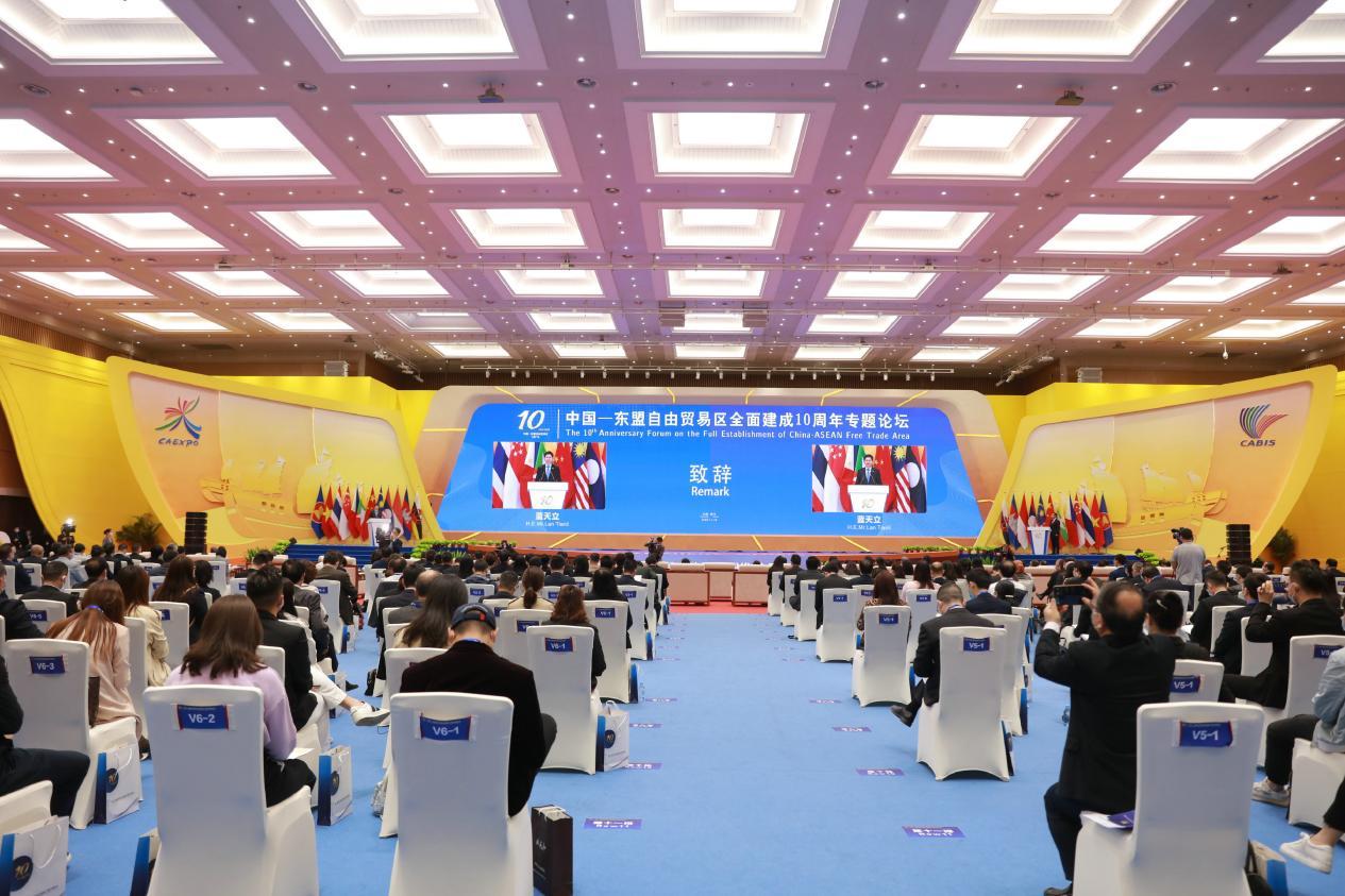 说明: 中国—东盟自由贸易区全面建成10周年专题论坛