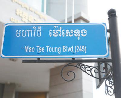 说明: 柬埔寨金边市区毛泽东大道标牌