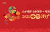 """2021""""开年游广西""""即将启动,带你""""惠""""游广西"""